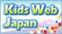 KidsWebJapan<br />